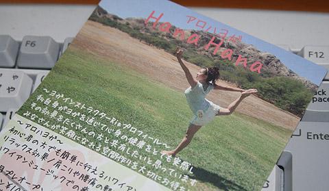 arohayoga2.JPG