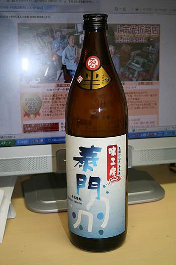 taimonsake.JPG