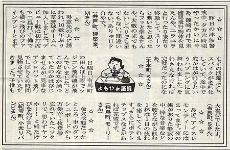 yomoyama.jpg